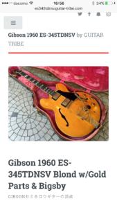 Gibson1960ES345_1